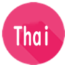 "Thai Travel Phrases ""Basic words part 1"""