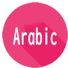"Arabic Travel Phrases ""Basic words part 1"""