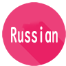 "Russian Travel Phrases ""Basic words part 1"""