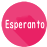 "【APP】Esperanto Travel Phrases""Basic conversation phrases"""